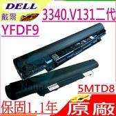 DELL電池(原廠)-戴爾  13,3340,E3340,5MTD8, YFDF9,YFOF9,H4PJP,JR6XC,7WV3V,451-BBJB,451-BBIY,V131 二代