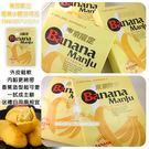 (即期商品) 日本東京限定香蕉小饅頭禮盒