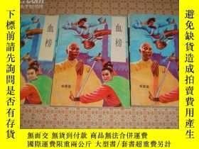 二手書博民逛書店罕見武俠小說:血榜(上中下)Y1105 金庸 青海人民出版社 出