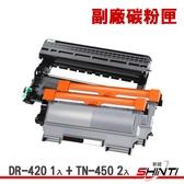 【優惠組】SHINTI Brother DR-420 1支+TN-450 2支 副廠環保滾筒/碳粉匣 7860DW/7060D/2280DW/2840