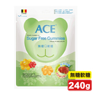 ACE 無糖Q軟糖 240g/包 (比利時原裝進口,醫療院所推薦) 專品藥局【2004037】