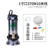 抽水機 潛水泵家用220v水井抽水機不銹鋼污水泵