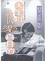 二手書博民逛書店 《人生以快樂為目的(自我開拓31)》 R2Y ISBN:957679367X│吳淡如
