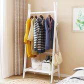現貨出清實木衣帽架落地臥室掛衣架簡約現代創意置物架客廳衣服架子igo
