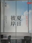【書寶二手書T8/一般小說_GEF】夏日彼岸_米果