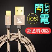 【漢博】Torras圖拉斯 閃電快充 鍍金版 iOS Lightning數據線 iPhone傳輸線 加長充電線 1.5M