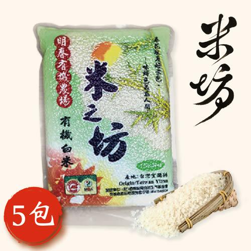米坊 宜蘭有機糙米 1.5kg *5包