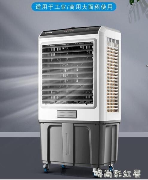 空調扇制冷工業冷風機水冷空調小型水冷行動單冷商用制冷風扇MBS「時尚彩紅屋」
