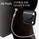 【WiWU】Air Pods 防丟繩 & 皮套 | Lanyard & Case