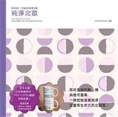 (二手書)樂活設計-幸福的創意素材集‧純淨北歐