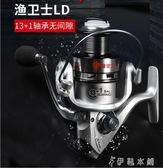 捲線器 漁輪紡車輪魚輪魚線輪全金屬不銹鋼海竿水滴輪路亞桿輪海桿遠投輪  伊鞋本鋪