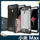 Xiaomi 小米 Max 金剛鐵甲保護套 軟殼 三防網狀高散熱 四角加厚防摔 全包款 矽膠套 手機套 手機殼
