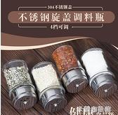調料盒 玻璃調料瓶胡椒鹽粉撒料瓶廚房家用調料盒套裝調味瓶燒烤調料罐子 快速出貨