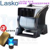 【現貨+贈藍芽播放器】美國Lasko 4905TW AirPlus 威力星噴射渦輪多功能插座高效涼風扇 電風扇