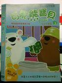 挖寶二手片-X12-003-正版DVD*動畫【可樂熊寶貝-生日大驚喜(3)】-國語發音
