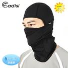 ADISI Aquatimo吸濕涼爽抗UV防曬面罩AS18049 / 城市綠洲專賣(涼感紗、吸濕排汗、單車、頭套、臉基尼)