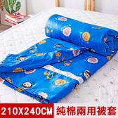 【奶油獅】同樂會系列-100%精梳純棉兩用被套-宇宙藍(7X8特大)