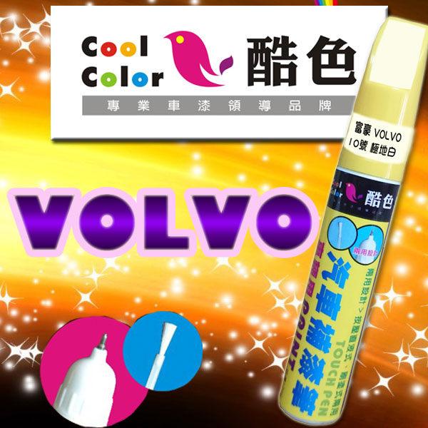 VOLVO 富豪汽車專用,酷色汽車補漆筆,各式車色均可訂製,車漆烤漆修補,專業色號調色