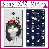 Sony XA2 Ultra H4233 6吋 時尚彩繪手機殼 卡通磨砂保護套 黑邊手機套 清新可愛塗鴉背蓋 超薄保護殼
