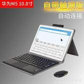 新華為平板電腦M5 10.8保護套CMR-W09/AL09皮套無線藍芽鍵盤Pro WD科炫數位旗艦店