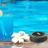 公司貨 美國聲霸SoundBot SB512 藍芽喇叭 防水防震 藍牙隨身音響 Sony 飛利浦 beats JS
