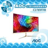 AOC 艾德蒙 C2789FH8 27型VA曲面電競美型螢幕 電腦螢幕