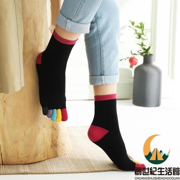 加厚毛圈彩色腳趾五指襪女純棉中高筒加絨毛巾襪分趾保暖吸汗【創世紀生活館】