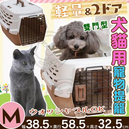 【IRIS】寵物狗提籠-M(UPC-580)