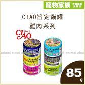 寵物家族- CIAO旨定貓罐雞肉系列貓罐 單罐85g*24入-各口味可選