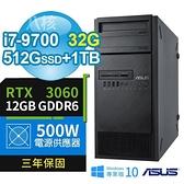 【南紡購物中心】ASUS 華碩 C246 商用工作站 i7-9700/32G/512G PCIe+1TB/RTX3060 12G/Win10專業版