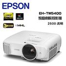 EPSON EH-TW5400 3D 家庭劇院投影機【公司貨保固三年】贈送 LiTV 線上影視 頻道全餐 90天