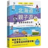 北海道親子遊(全新增訂版)(跟著雪倫愛出走.交通X食宿X景點.大人小孩都說讚的行