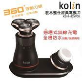 kolin歌林雅仕經典感應式無線充電防水電鬍刀/刮鬍刀KSH-HCW08