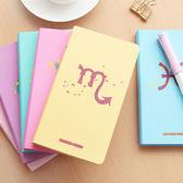 ◄ 生活家精品 ►【P192】48K星座精裝筆記本 學生 設計 日記本 辦公 創意 記事本 個人 精美