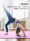 TPE瑜伽墊 加寬加厚初學者運動瑜珈毯 加長防滑健身家用地墊