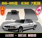【鑽石紋】88-95年 E32 7系列 腳踏墊 / 台灣製造 工廠直營 / e32海馬腳踏墊 e32腳踏墊 e32踏墊