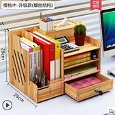 桌上簡易書架多層文件夾收納盒抽屜式A4文件框筆筒辦公室用品 - 風尚3C