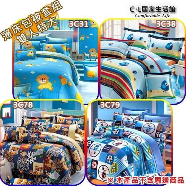 【 C . L 居家生活館 】雙人特大薄床包被套組(3C31/3C38/3C78/3C79)