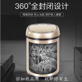 智能感應垃圾桶家用客廳臥室廚房衛生間創意可愛有蓋大號垃圾桶 js2354『科炫3C』