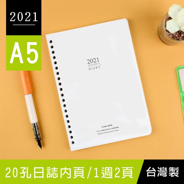 珠友 BC-60258 2021年A5/25K/20孔年度日誌內頁/傳統工商手帳(1週2頁/左四右三)-補充內頁