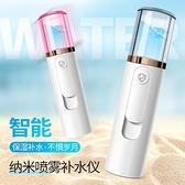 納米噴霧 補水儀 便攜式臉部保濕面部小型迷你隨身usb加濕器