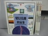 【書寶二手書T7/少年童書_PLD】變幻莫測的氣象_蘊育生命的海洋_人體奧祕的探索等_共4本合售