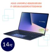 ◤送涼夏超值10豪禮◢ ASUS UX434FLC-0262B10510U 14吋 ◤0利率◢ 筆電 (i7-10510U/16GDR3/1TSSD/W10)