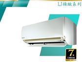 《Panasonic 國際》LJ 冷專 變頻壁掛1對1 CS-LJ22BA2/CU-LJ22BCA2 (安裝另計)