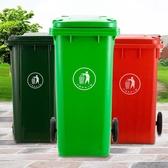 戶外垃圾桶大號垃圾箱240升塑料垃圾筒環衛室外120L小區帶蓋TA7265【雅居屋】