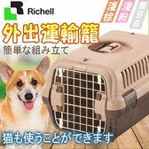 【zoo寵物商城 】日本Richell》ID59910/11/12外出運輸提籠-小