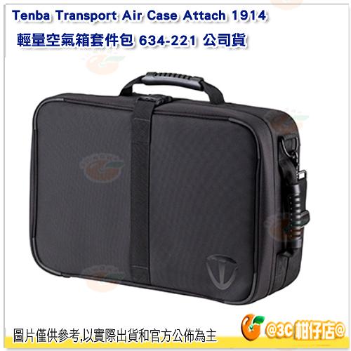 含隔層+肩帶 Tenba Transport Air Case Attache 1914 輕量空氣箱套件包 634-221 相機包 側背包 手提
