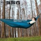 2020探險者戶外雙人野營吊床單人宿舍秋千成人登山休閒降落傘布床 設計師生活百貨
