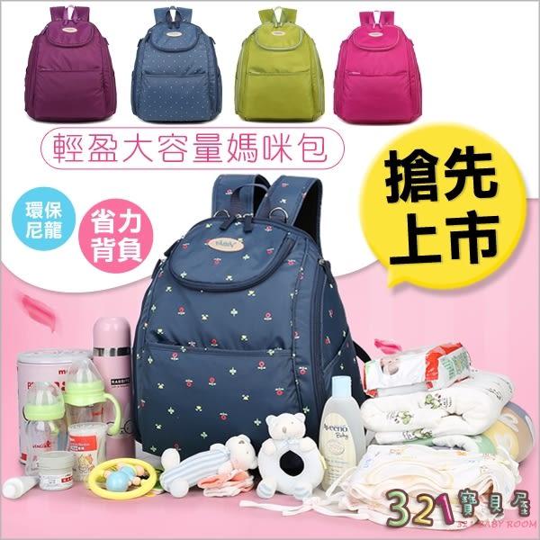 後背包媽媽包輕量防潑水待產包 YABIN台灣總代理-321寶貝屋