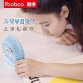 小風扇 小電風扇迷你學生可充電隨身靜音宿舍床上便攜式手持拿usb 全館免運